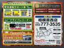 ココアXスペシャルコーデ 社外SDナビ・CD・DVD・フルセグTV・ETC・キーレス・電格ミラー・ヘッドライトレベライザー・アイドリングSTOP・ドリンクホルダー・オートエアコン・フォグ・ブルーイッシュミラー・シートアジャスタ(49枚目)