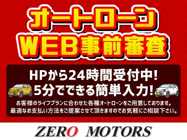 【当店HPからオートローン審査できます!】当店HPからローン審査もできます!