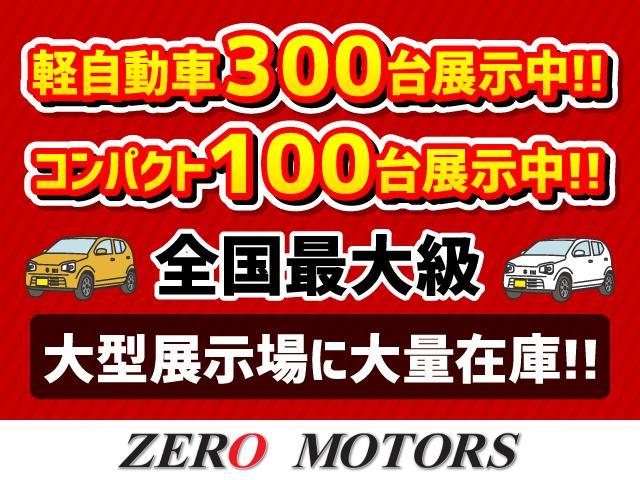 【ZERO MOTORS上尾店コンパクト&軽自動車専門店】 展示台数在庫400台以上の大型展示場完備!!
