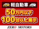 格安高品質軽自動車専門店!常時店頭在庫120台以上☆ナビ付・アルミ・エアロ・アイドルストップ・パワースライド・ブレーキサポート付など豊富な在庫