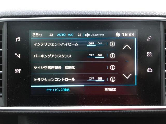 「プジョー」「308」「ステーションワゴン」「東京都」の中古車12