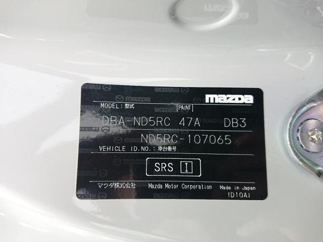 「マツダ」「ロードスター」「オープンカー」「滋賀県」の中古車18