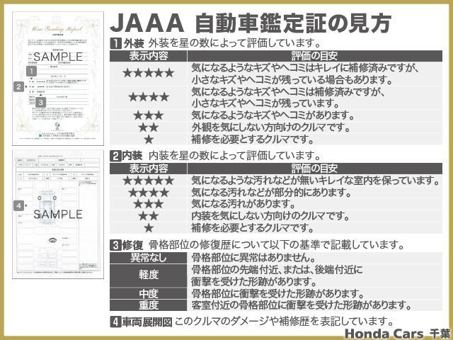 JAAA発行の自動車鑑定証の見方です。内外装と修復歴を検査しております。