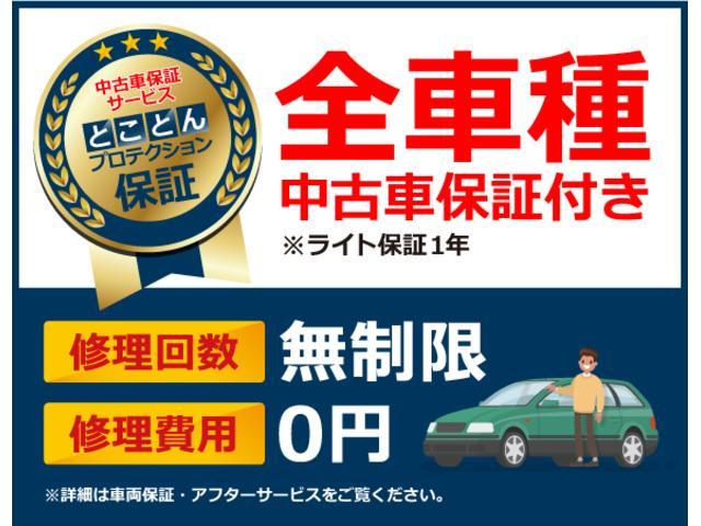 当店ではとことんプロテクションという保証サービスを1年間全車に付帯しています。修理回数は無制限、修理費用0円、52〜最大406箇所(プラチナの場合)の部位を保証します。