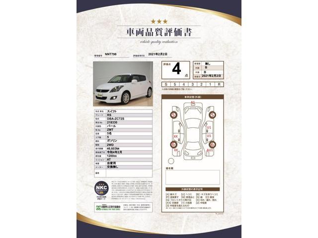 専門スタッフが車両情報をチェックし、正確な車両の品質・状態をお客様に提示させていただく為に作成しております。※本書は店頭でご紹介・お渡ししております。