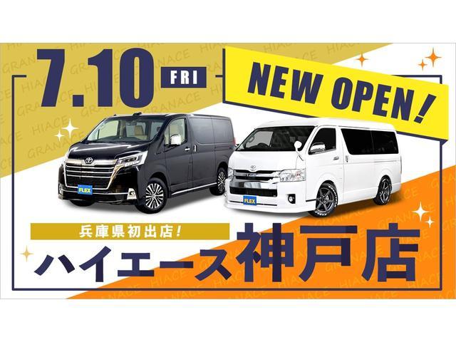 「トヨタ」「ハイエース」「その他」「兵庫県」の中古車21