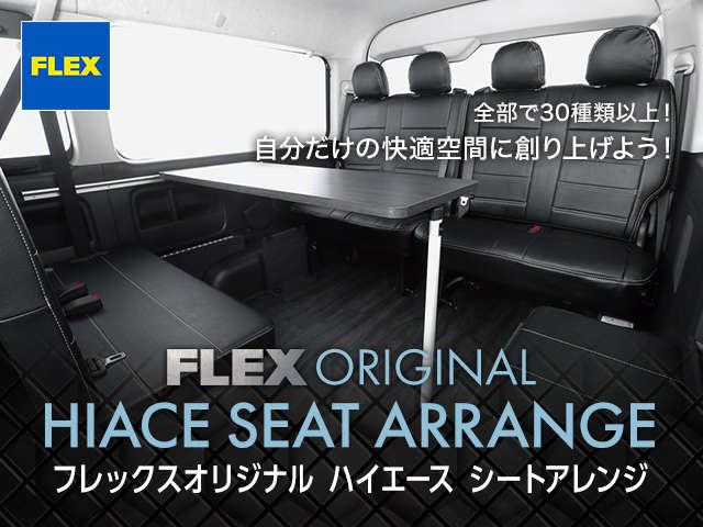 GL ロング 未登録新車 FLEXシートアレンジVer2 6型ホワイトパール エアロフロントリップ テールランプ テーブル 床張り施工 ETC フルフラット 車中泊ベッドキット ベンチシートパワースライド カスタム(28枚目)
