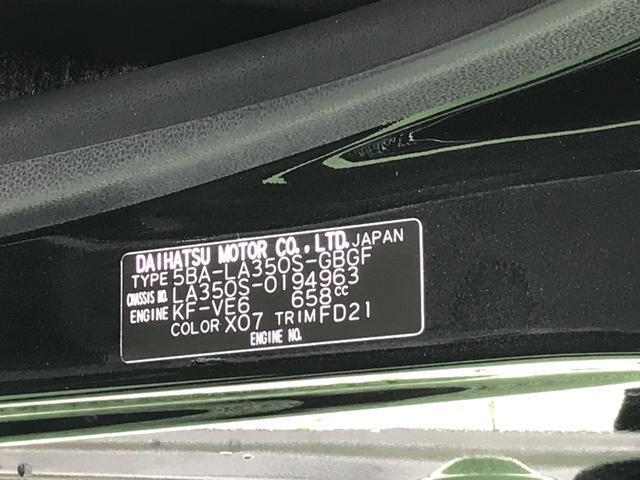 X リミテッドSAIII(25枚目)