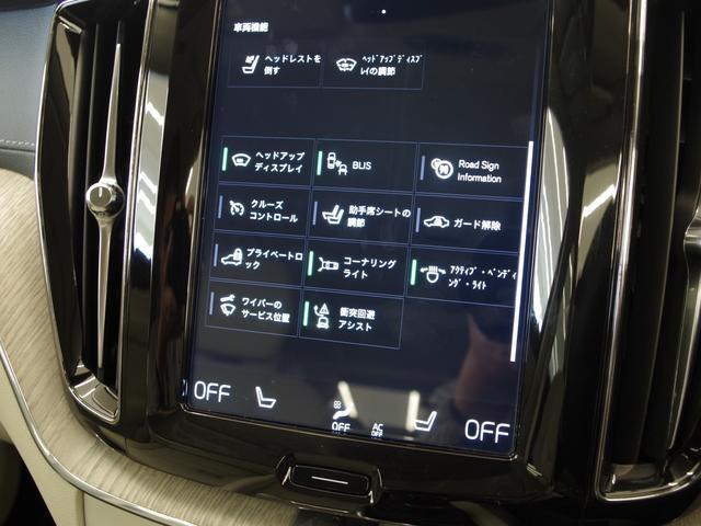 T5 AWD インスクリプション ACC HUD マッサージ機能  360°カメラ 本革 シートヒーター エアシート メモリーシート harman/kardon パワーシート 純正SDナビ Bluetooth 電動リアゲート(54枚目)
