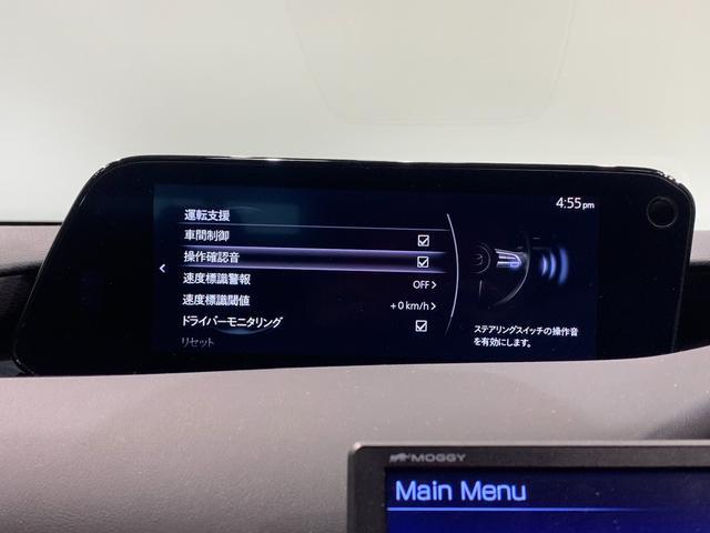 20S Lパッケージ マツダコネクト BOSEプレミアムサウンド  360°カメラ 全方位カメラ スマートブレーキサポート レーンキープアシスト BSM 黒本革シート シートヒーター ETC HUD LEDライト(34枚目)