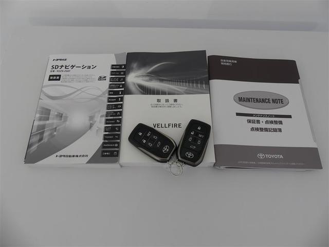 2.5Z Gエディション フルセグ メモリーナビ バックカメラ ドラレコ 衝突被害軽減システム ETC 両側電動スライド LEDヘッドランプ 3列シート ワンオーナー DVD再生 記録簿 乗車定員7人 安全装備 電動シート(20枚目)