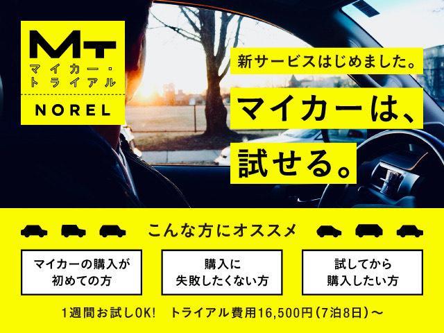 【購入前のお試し】レンタカーとして7泊8日ご利用いただいた上で、ご購入されるかのご判断をいただくことが可能です!