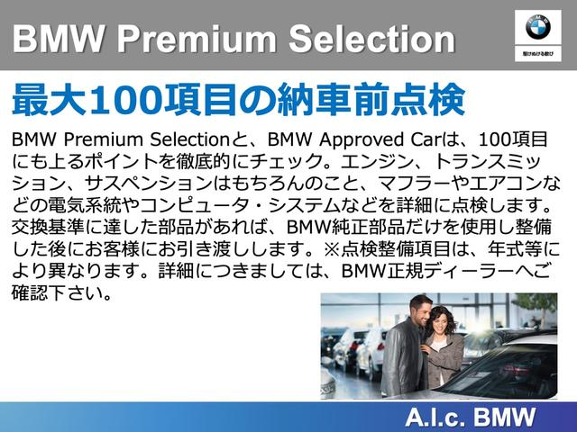 xDrive 35d Mスポーツ サンルーフ ACC ブラックレザー(24枚目)