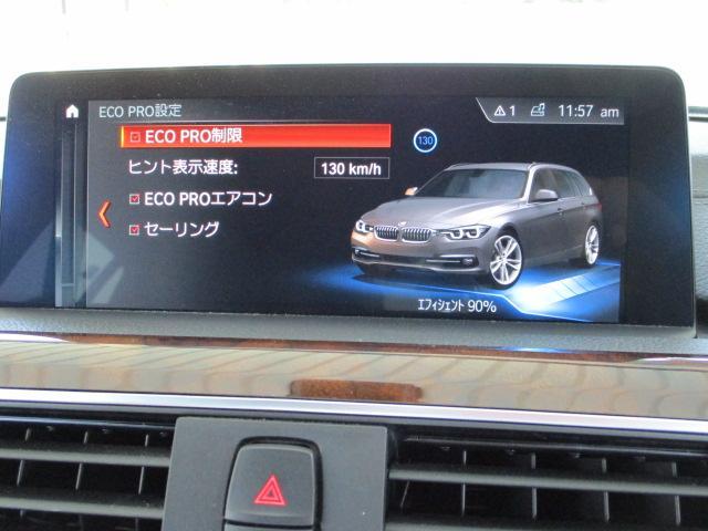 318iツーリング ラグジュアリー コニャックレザー シートヒーター タッチパネルHDDナビゲーション スマートキー 衝突軽減ブレーキ レーンアシスト バックカメラ コーナーセンサー LEDヘッドライト BMW正規ディーラー認定中古車(20枚目)