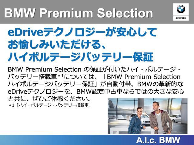 xDrive 35d Mスポーツ 7人乗り セレクトパッケージ パノラマガラスサンルーフ ブラックレザー シートヒーター 電動シート LEDライト ETC2.0 コンフォートアクセス オートトランク(23枚目)