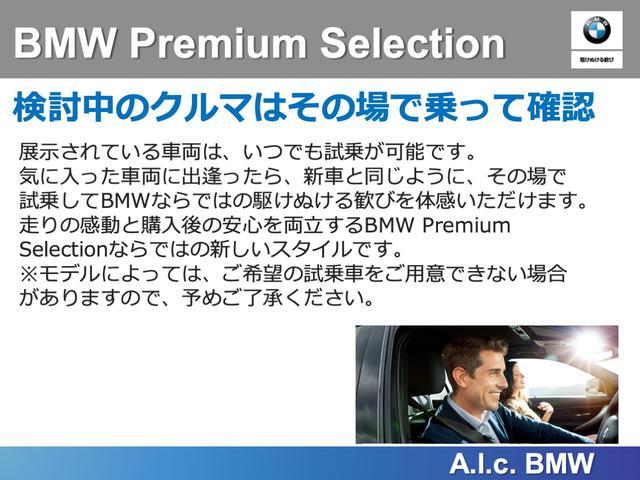 xDrive 20i MスポーツX デビューパッケージ(25枚目)