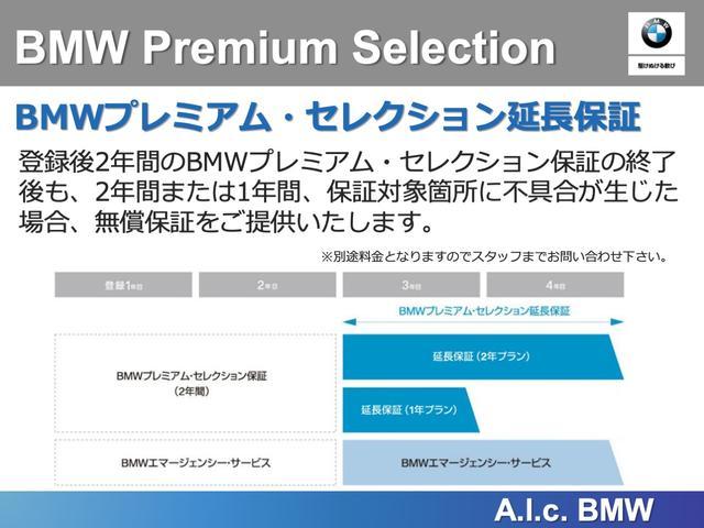 xDrive 20i MスポーツX デビューパッケージ(28枚目)