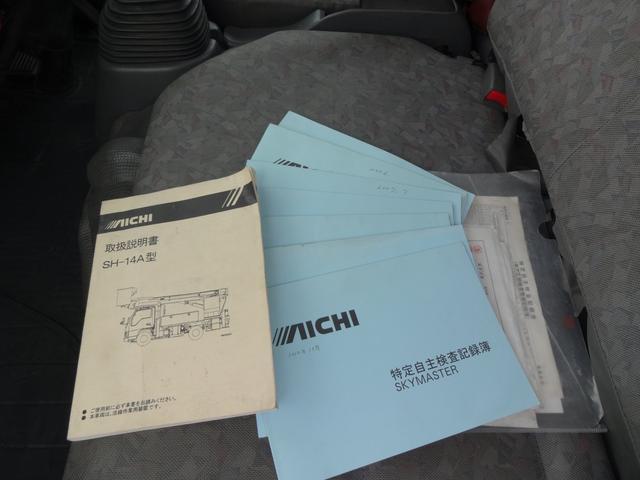 いすゞ エルフトラック 高所作業車 14m バッテリー駆動可 絶縁バケット