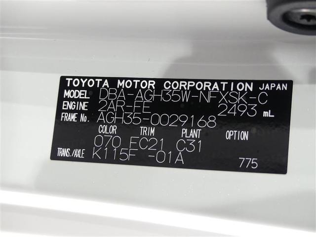 2.5Z Gエディション サポカーS 4WD メモリーナビ・フルセグTV バックモニター LEDヘッドライト スマートキー ドライブレコーダー クルーズコントロール オートエアコン 両側電動スライドドア 合成皮革シート(20枚目)
