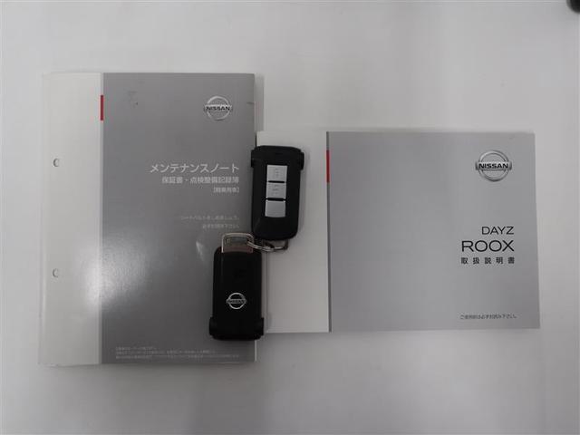 ハイウェイスター X Gパッケージ ナビゲーション、バックモニター、ドライブレコーダー、衝突被害軽減ブレーキ、アイドリングストップ、LEDヘッドランプ、スマートキー、ロングラン保証12カ月付き!(20枚目)