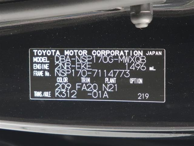 G 衝突回避支援パッケージ 7人乗 両側電動スライドドア ETC LEDヘッドライト スマートキー オートエアコン デュアルエアバック 取扱説明書 整備手帳 ワンオーナー 12か月間走行距離無制限保証付(18枚目)