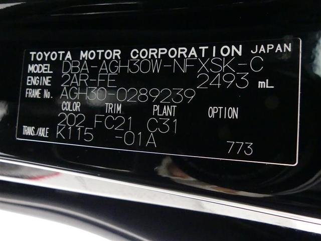 2.5Z Gエディション ワンオーナー車 純正メモリーナビ フルセグTV 後席モニター 衝突軽減ブレーキ クルーズコントロール ETC(20枚目)