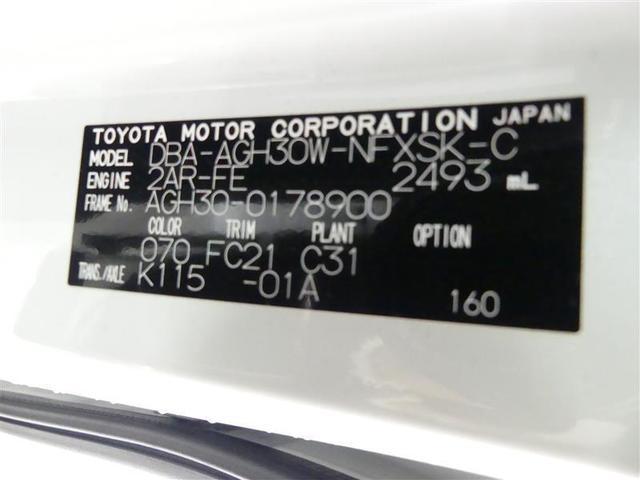 2.5Z Gエディション ワンオーナー車 タイヤ4本交換 純正メモリーナビ フルセグTV 後席モニター 両側電動スライドドア クルーズコントロール ドライブレコーダー(20枚目)