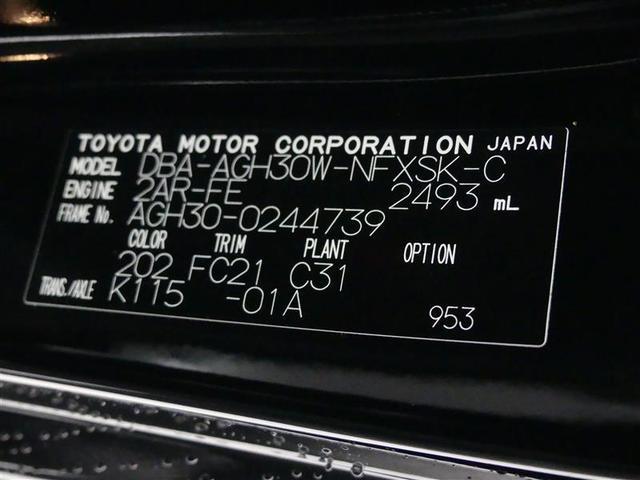 2.5Z Gエディション ワンオーナー車 純正メモリーナビ フルセグTV 後席モニター 衝突軽減ブレーキ クルーズコントロール 両側電動スライドドア(20枚目)
