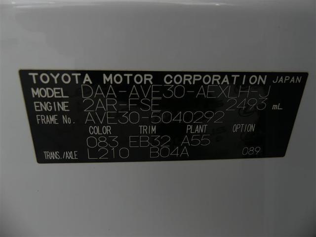 IS300h FスポーツXライン 衝突被害軽減ブレーキ/メモリーナビ/フルセグ/バックカメラ/ETC/クルーズコントロール/LEDヘッドライト/サンルーフ/電動シート/ワンオーナー(18枚目)