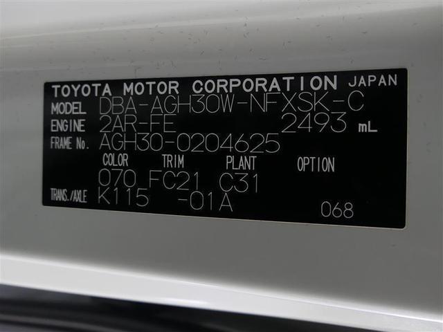 2.5Z Gエディション サンルーフ フルセグ メモリーナビ 後席モニター バックカメラ 衝突被害軽減システム ETC 両側電動スライド LEDヘッドランプ 3列シート ワンオーナー DVD再生 記録簿 乗車定員7人 安全装備(20枚目)