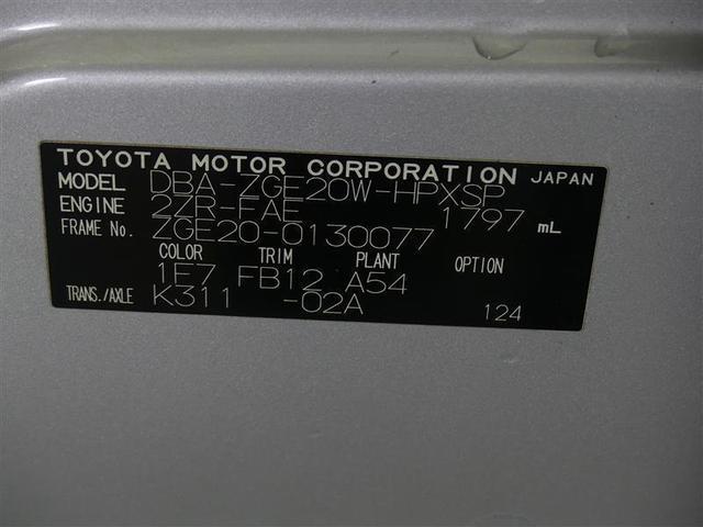 1.8S フルセグ HDDナビ ETC HIDヘッドライト 3列シート ワンオーナー DVD再生 記録簿 乗車定員7人 安全装備 ナビ&TV CD アルミホイール 盗難防止装置 スマートキー キーレス(20枚目)