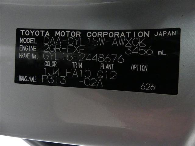 RX450h 4WD フルセグ HDDナビ バックカメラ ETC LEDヘッドランプ DVD再生 ミュージックプレイヤー接続可 安全装備 オートクルーズコントロール 電動シート ナビ&TV CD アルミホイール(20枚目)