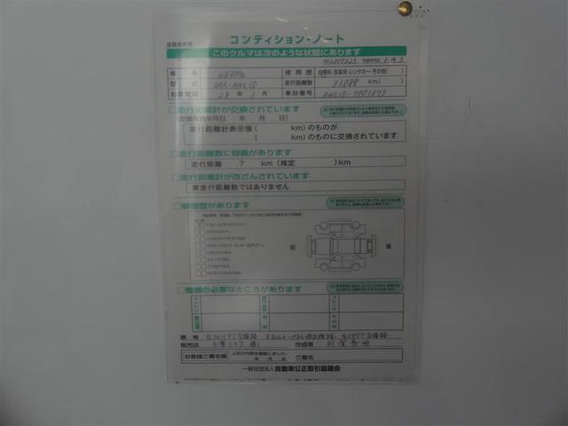 GS300h Iパッケージ 革シート フルセグ メモリーナビ バックカメラ ドラレコ 衝突被害軽減システム ETC LEDヘッドランプ DVD再生 ミュージックプレイヤー接続可 記録簿 安全装備 オートクルーズコントロール CD(19枚目)