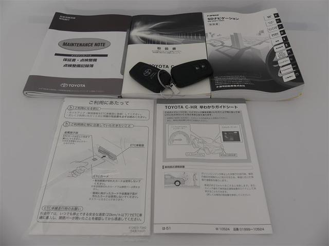 G LEDエディション フルセグ メモリーナビ バックカメラ 衝突被害軽減システム ETC LEDヘッドランプ ワンオーナー DVD再生 記録簿 安全装備 オートクルーズコントロール ナビ&TV CD アルミホイール(20枚目)