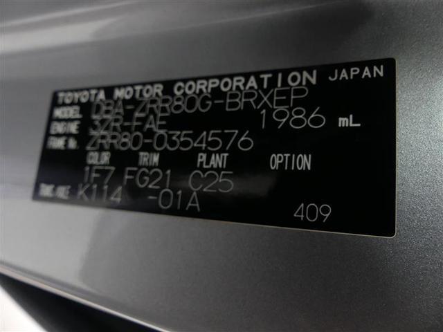 X フルセグ メモリーナビ バックカメラ ETC 電動スライドドア LEDヘッドランプ 3列シート ウオークスルー ワンオーナー DVD再生 記録簿 乗車定員8人 オートクルーズコントロール ナビ&TV(20枚目)