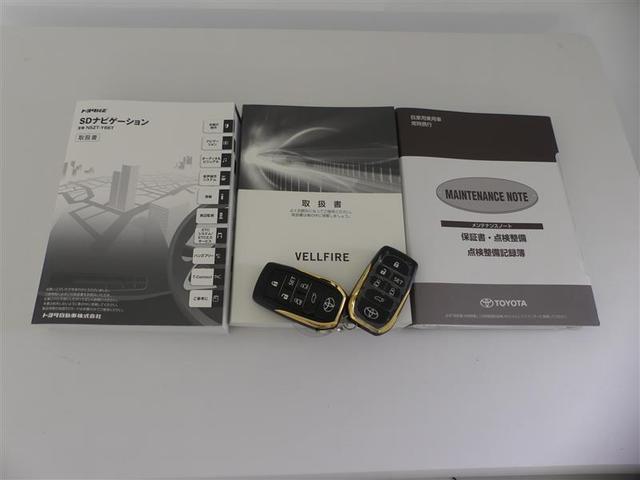 2.5Z Aエディション ゴールデンアイズ フルセグ メモリーナビ 後席モニター バックカメラ ETC 両側電動スライド LEDヘッドランプ 3列シート ワンオーナー DVD再生 記録簿 乗車定員7人 安全装備 オートクルーズコントロール CD(23枚目)