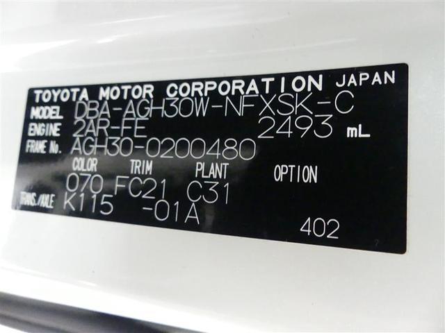 Z Gエディション ワンオーナー車 純正メモリーナビ フルセグTV 後席モニター 衝突軽減ブレーキ クルーズコントロール(20枚目)