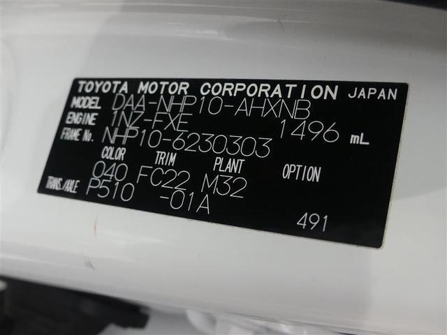 S メモリーナビ/フルセグ/バックカメラ/ETC(16枚目)