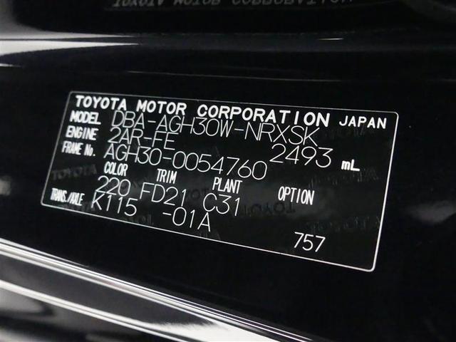 2.5Z ワンオーナー車 純正メモリーナビ フルセグTV 後席モニター 両側電動スライドドア ETC(20枚目)