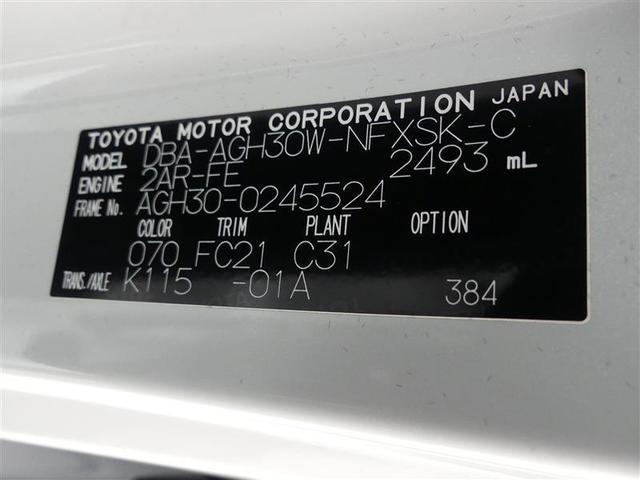 2.5Z Gエディション フルセグ メモリーナビ 後席モニター バックカメラ 衝突被害軽減システム ETC 両側電動スライド LEDヘッドランプ 3列シート DVD再生 ミュージックプレイヤー接続可 乗車定員7人 安全装備(20枚目)