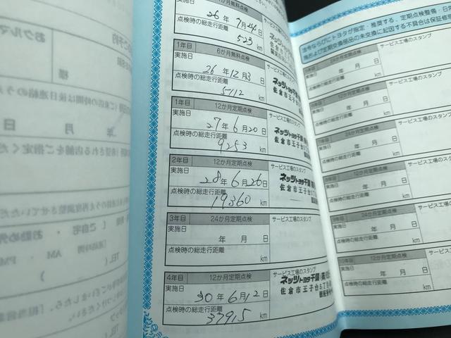 Sマイコーデ 【ハイブリッド保証付 診断書付】(20枚目)