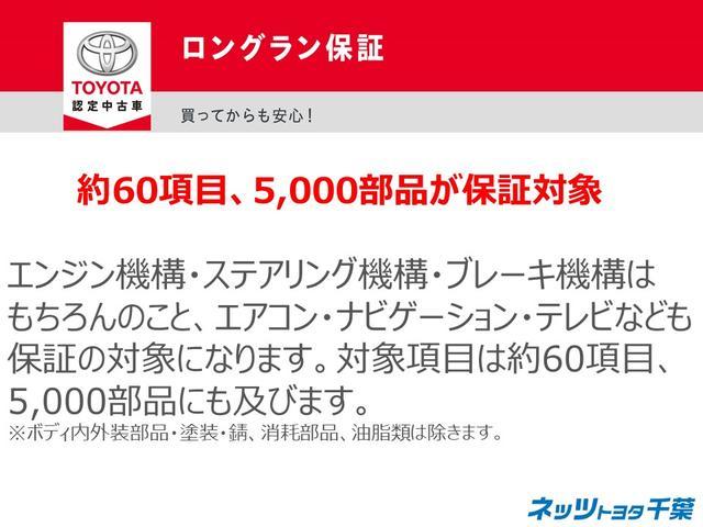 F セーフティーエディションII トヨタ認定中古車 1年間走行無制限保証(37枚目)