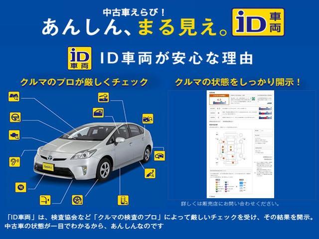 F セーフティーエディションII トヨタ認定中古車 1年間走行無制限保証(38枚目)