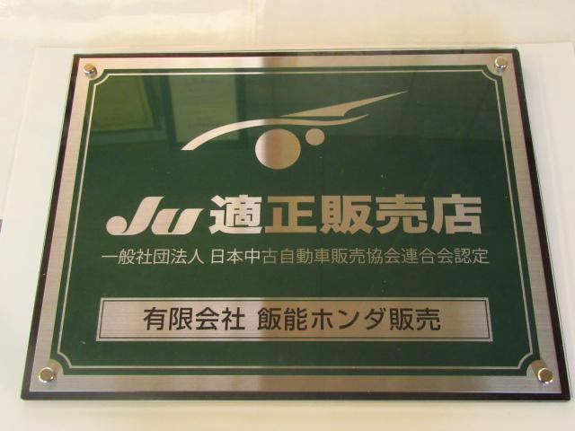日本中古自動車販売協会連合会認定!適正販売店!中古自動車販売士!何でもお気軽にお問い合わせ下さい。