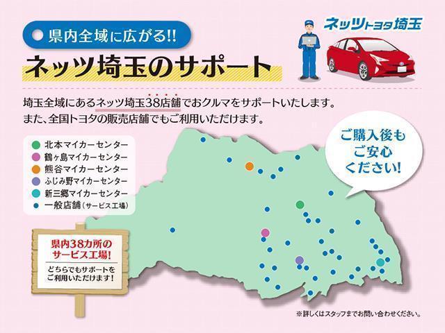埼玉県内に36店舗の整備工場を持っています、ご購入後のメンテナンスもお任せください。