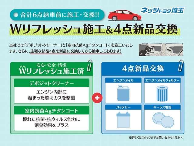 納車の前に、車両内の抗菌・エンジン内部の洗浄液を入れさせていただきます