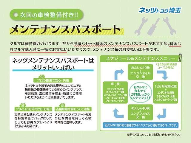 メリットがいっぱいのメンテナンスパスポート☆詳しくはスタッフまでお気軽にお問合せください!