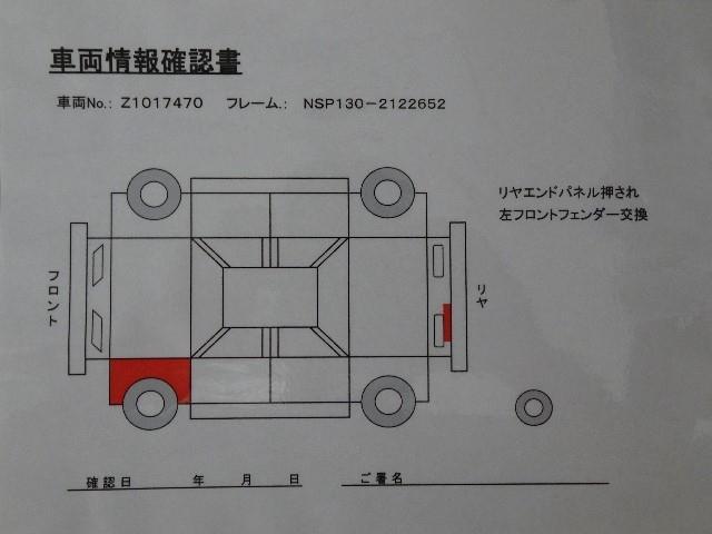 「トヨタ」「ヴィッツ」「コンパクトカー」「神奈川県」の中古車20