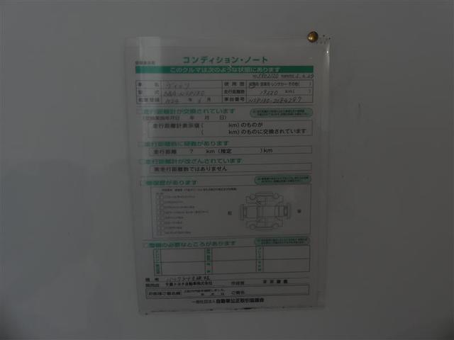 F スマイルエディション フルセグ HDDナビ バックカメラ ETC ワンオーナー DVD再生 記録簿 ナビ&TV CD 盗難防止装置 スマートキー キーレス(19枚目)
