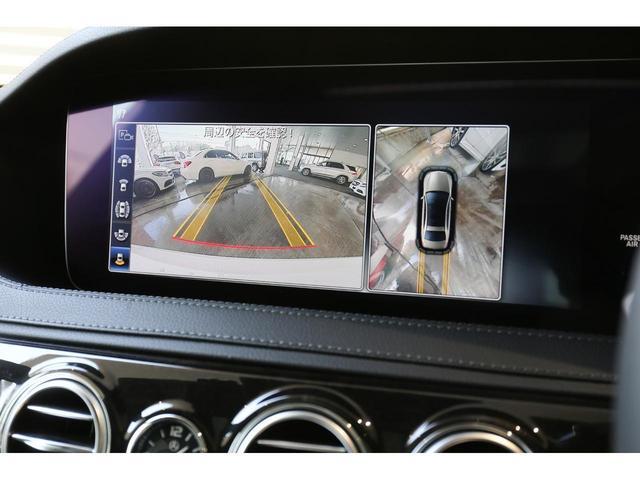 S560ロング AMGライン レーダーセーフティパッケージ ショーファーパッケージ リラクゼーション機能 全席リクライニング ナッパレザー メモリー付きパワーシート アンビエントライト 360°カメラ 認定中古車 禁煙車(14枚目)